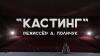 """Фильм """"Кастинг"""" (2013)"""