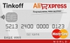 Кредитная карта Тинькофф Tinkoff Aliexpress