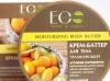 "Крем-баттер для тела увлажняющий ""Moisturizing body butter"" Ecolab"