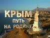 """Фильм """"Крым. Путь на родину"""" (2015)"""