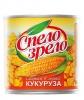 """Консервированная кукуруза """"Спело-Зрело"""" сладкая в зернах"""