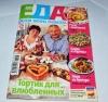 """Кулинарный журнал """"Еда для всей семьи"""""""