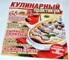 "Журнал ""Кулинарный практикум"""