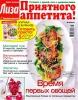 "Кулинарный журнал ""Лиза. Приятного аппетита"""