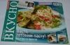 """Кулинарный журнал """"Просто вкусно"""""""