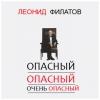 """Аудиокнига """"Опасный, опасный, очень опасный"""", Леонид Филатов"""