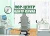 """ЛОР-Центр """"Центр слуха"""" (Челябинск, ул. Лесопарковая, д. 9а )"""