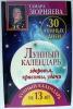 "Книга ""Лунный календарь на 13 лет"", Тамара Зюрняева"