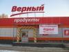 "Магазин ""Верный"" (Екатеринбург, ул Куйбышева, д. 90)"