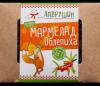 """Мармелад Лаврушин """"Облепиха"""""""
