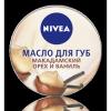 Масло для губ Nivea Макадамский орех и ваниль