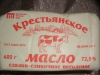 Масло сладко-сливочное несоленое Мытищенский молочный завод «Крестьянское» 72,5%