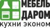 """Мебельная фабрика """"Мебель Даром"""""""