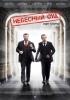 """Фильм """"Небесный суд"""" (2012)"""
