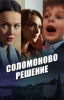 """Cериал """"Соломоново решение"""""""