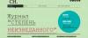 "Интернет-журнал ""Степень неизведанного"" kadiya3.wix.com/stepen-neizvedannogo"