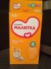 Детская молочная смесь Малютка 2 с 6 месяцев