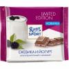"Молочный шоколад Ritter Sport с начинкой ""Ежевика и йогурт"""