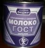 """Молоко сгущенное с сахаром цельное """"Экономный бюджет"""" ГОСТ 8,5%"""
