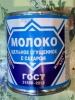 """Молоко цельное сгущенное с сахаром """"Верховский молочно-консервный завод"""" 8,5%"""