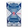 """Молоко """"Тяжин"""" 2,5%"""