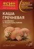 """Моментальная гречневая каша с грибами и жареным луком """"Ясно Солнышко"""""""