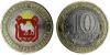 Монета 10 рублей 2014 «Челябинская область» цветная арт. C5.6.8(s)
