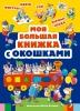 Моя большая книжка с окошками, Adriana Sirena, Marcella Drago, перевод Е.И. Саломатина
