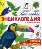 """Книга """"Моя первая энциклопедия с наклейками"""" Птицы и насекомые"""