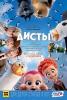 "Мультфильм ""Аисты"" (2016)"