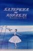 "Мультфильм ""Балерина на корабле"" (1969)"