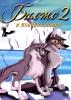 """Мультфильм """"Балто 2: В поисках волка"""" (2002)"""