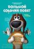 """Мультфильм """"Большой собачий побег"""" (2016)"""