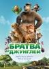 """Мультфильм """"Братва из джунглей"""" (2011)"""