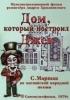 """Мультфильм """"Дом, который построил Джек"""" (1976)"""