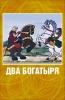 """Мультфильм """"Два богатыря"""" (1989)"""