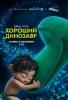 """Мультфильм """"Хороший динозавр"""" (2015)"""