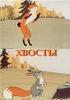 """Мультфильм """"Хвосты"""" (1966)"""