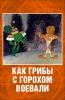 """Мультфильм """"Как грибы с Горохом воевали"""" (1977)"""