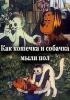 """Мультфильм """"Как кошечка и собачка мыли пол"""" (1977)"""