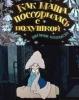 """Мультфильм """"Как Маша поссорилась с подушкой"""" (1977)"""