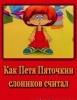"""Мультфильм """"Как Петя Пяточкин слоников считал"""" (1984)"""