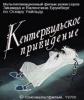 """Мультфильм """"Кентервильское привидение"""" (1970)"""