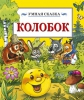"Мультфильм ""Колобок"" (2012)"