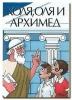 """Мультфильм """"Коля, Оля и Архимед"""" (1972)"""