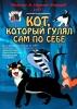 """Мультфильм """"Кот, который гулял сам по себе"""" (1968)"""