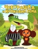 """Мультфильм """"Крокодил Гена"""" (1969)"""