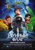 """Мультфильм """"Лунный флаг"""" (2015)"""