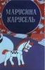 """Мультфильм """"Марусина карусель"""" (1977)"""