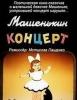 """Мультфильм """"Машенькин концерт""""  (1948)"""